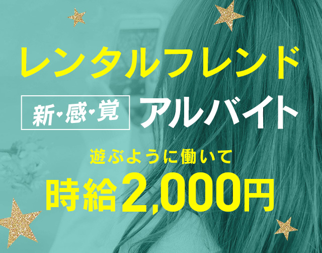 レンタルフレンド 新感覚アルバイト 遊ぶように働いて時給2,000円