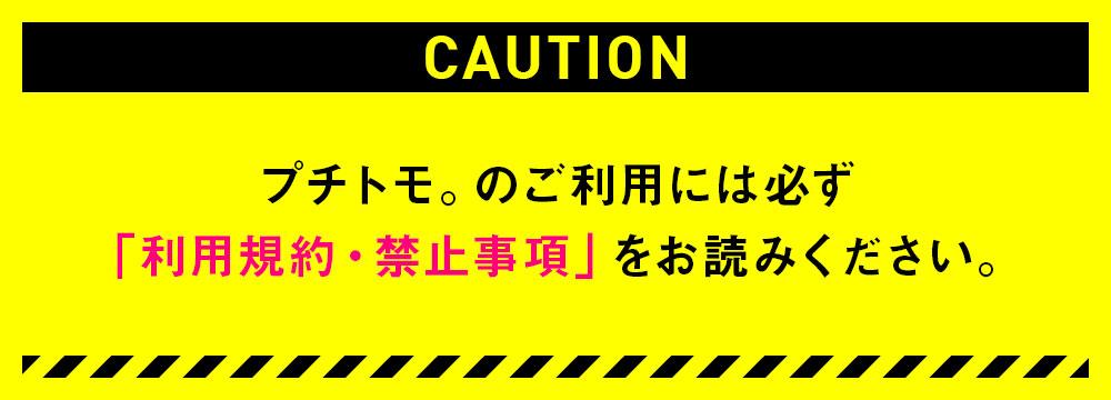 プチトモ東京。のご利用には必ず「利用規約・禁止事項」をお読みください。