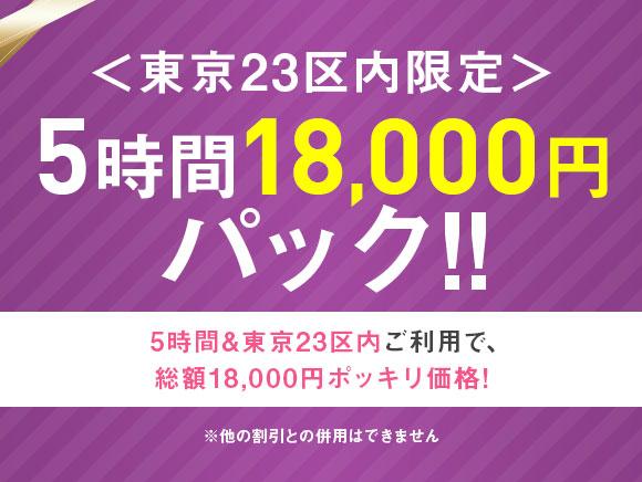 東京23区内限定 5時間18,000円パック!!